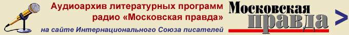 Архив литературных программ радио Московская правда