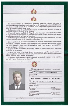 паспорт4  член статус