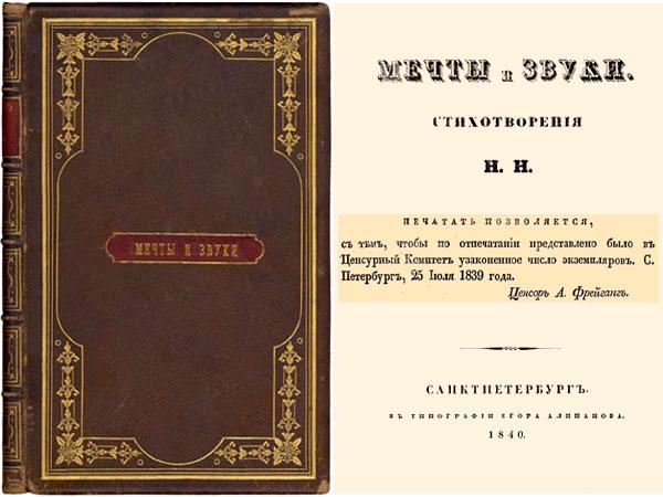 Мечты и звуки, первый сборник Некрасова
