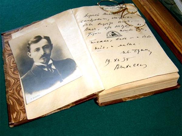 книга с автографом Ивана Бунина