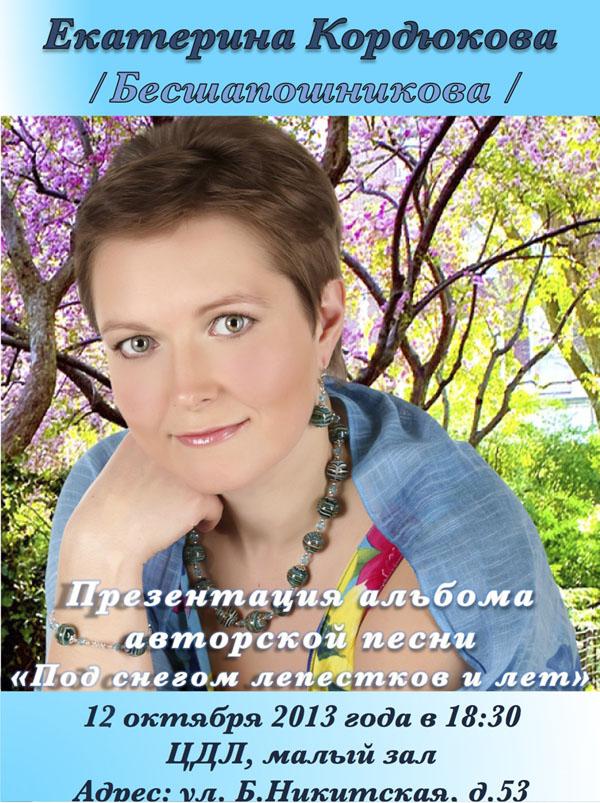 Екатерина Кордюкова, Под снегом лепестков и лет