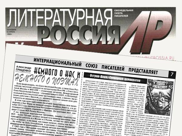 Литературная Россия