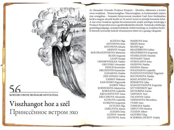 Принесенное ветром эхо - обложка и список авторов