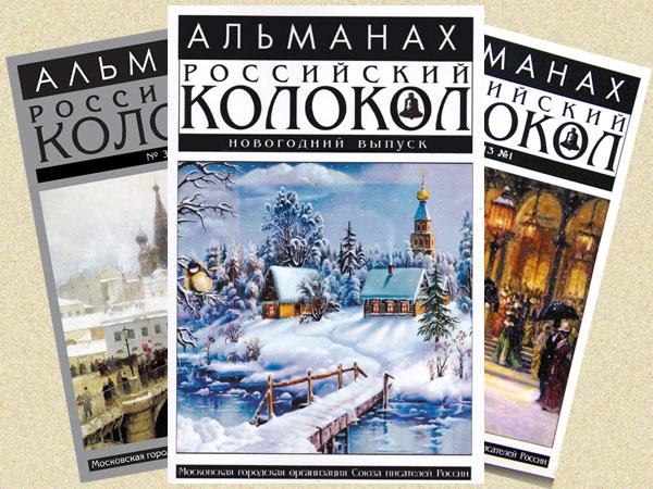 альманах Российский колокол