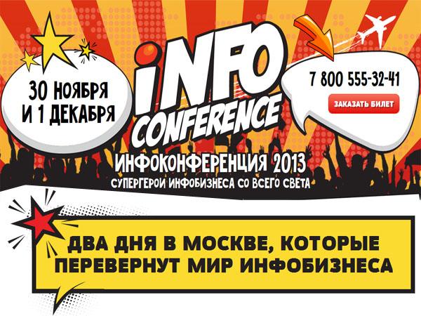 Инфоконференция-2013