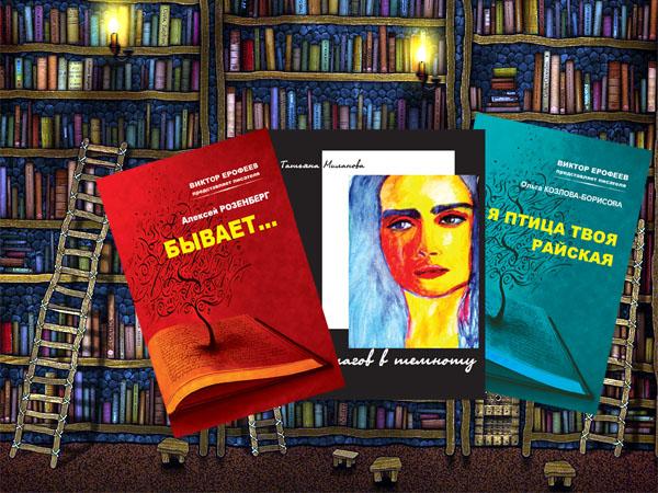 книги Интернационального Союза писателей