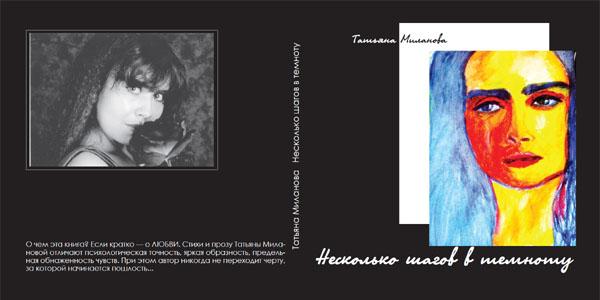 разворот обложки книги издательства Интернационального Союза писателей: Татьяна Миланова, Несколько шагов в темноту