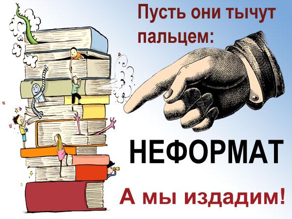 неформат, издание книг