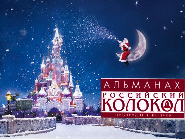 новогодний спецвыпуск альманаха Российский колокол