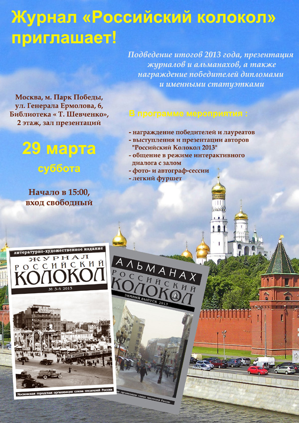 Российский колокол, афиша