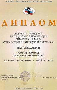 Марсель Салимов, диплом
