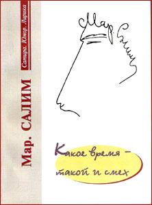 Марсель Салимов, Какое время – такой и смех