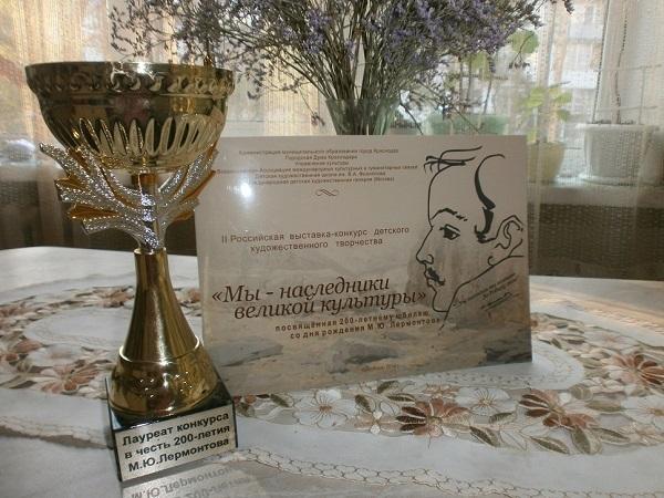200-летие со дня рождения М.Ю.Лермонтова