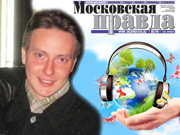 Вадим Громов в радиоальманахе Бумажный ранет