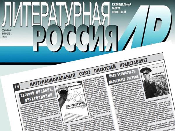 Рецензии на Ваши книги в газете «Литературная Россия»!