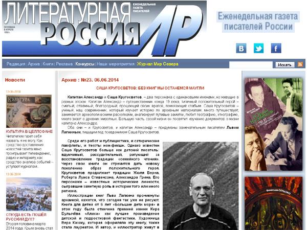 Интервью с Сашей Кругосветовым в газете Литературная Россия