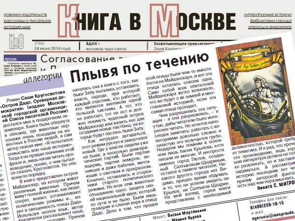 Книга в Москве, Саша Кругосветов