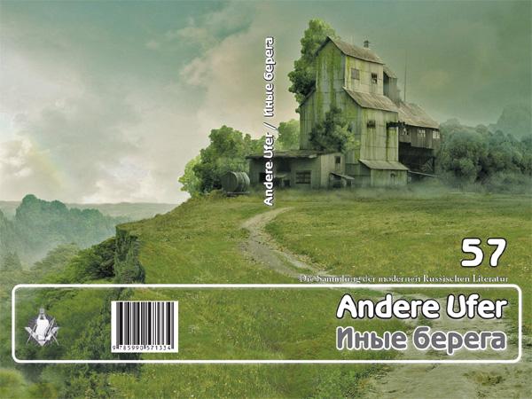 В издательстве германского отделения ИСП вышел сборник на немецком языке
