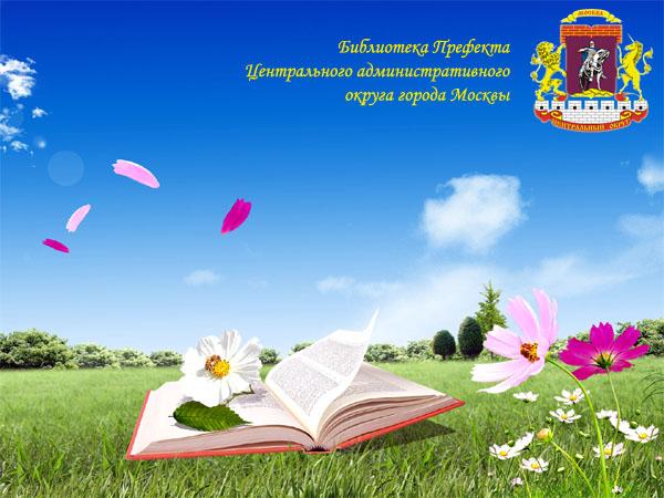 О завершившемся фестивале «Летние читальни» и о наших авторах, прозвучавших на нём