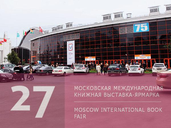 Программа мероприятий 27-й Московской Международной книжной выставки-ярмарки
