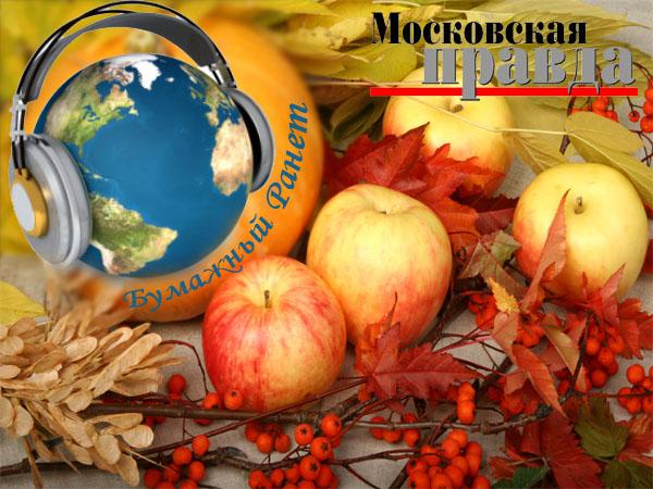 Архив выпусков программы «Бумажный ранет» радио «Московская правда»