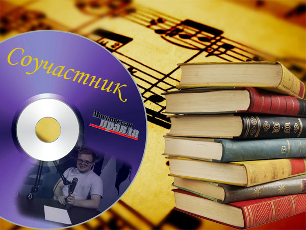 радиопрограмма Соучастник на волнах Московской правды