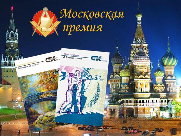 Московская премия для писателей