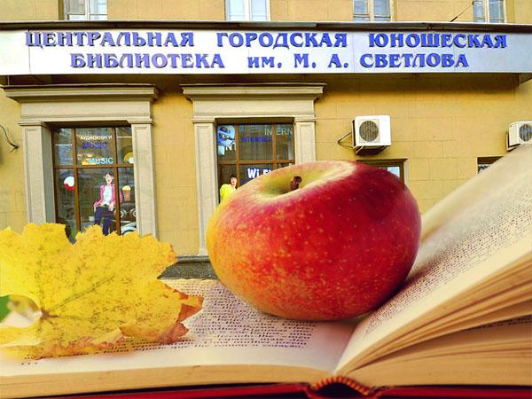 Бумажный ранет: презентации в Библиотеке имени Михаила Светлова