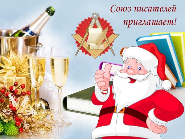 Приглашаем на наш предновогодний вечер-корпоратив в клубе-ресторане «Шагал»!