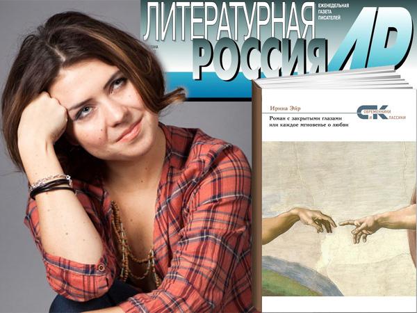 Интервью нашего финалиста Ирины Эйр в еженедельнике «Литературная Россия»!