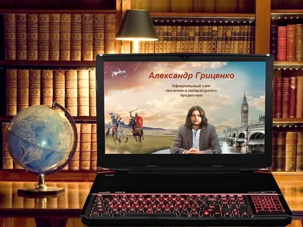 Новый сайт Александра Гриценко – пример правильного сайта писателя!