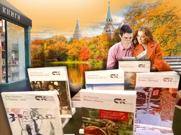 Книжная серия Современники и классики