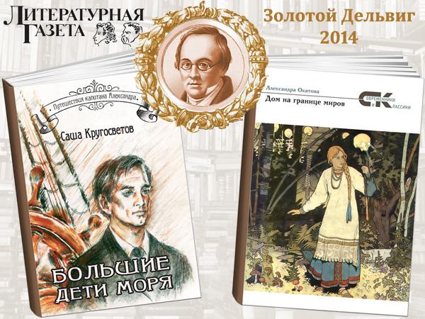 Наши финалисты Окатова и Кругосветов в длинном списке премии «Литературной газеты»!