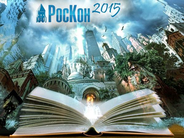 фестиваль фантастики «РОСКОН 2015»