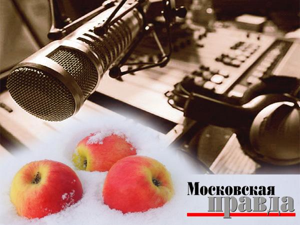Альманах «Бумажный ранет» на радио «Московская правда»