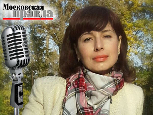 Ирина Коротеева на волнах «Московской правды»