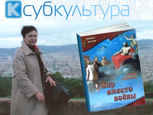 Надежда Колышкина, Пир вместо войны