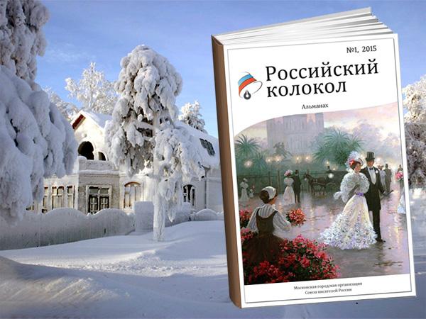 Приглашаем авторов в первый выпуск альманаха «Российский колокол» 2015 года!