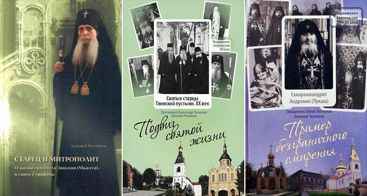 Книги Зиновия Чеснокова