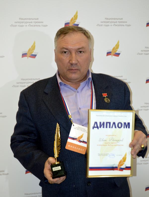 Иван Рассказов – лауреат премии Поэт года
