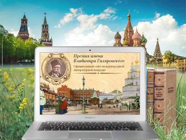 Международная премия имени Владимира Гиляровского приглашает авторов!