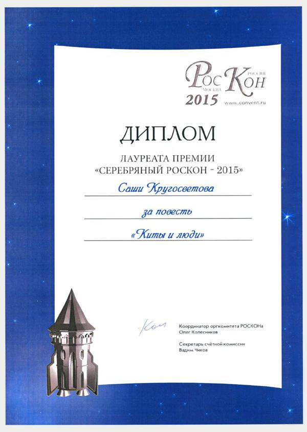 roskon-11