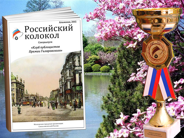 «Российский колокол» приглашает авторов в спецвыпуск «Клуб публицистов Премии Гиляровского»!