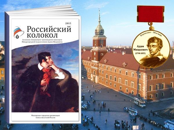 Альманах «Российский колокол», спецвыпуск кавалеров Медали имени Адама Мицкевича