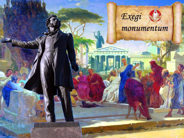 Пушкинская серия «Exegi monumentum»