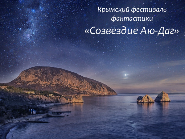 Приглашаем на Девятый Крымский фестиваль фантастики «Созвездие Аю-Даг»!