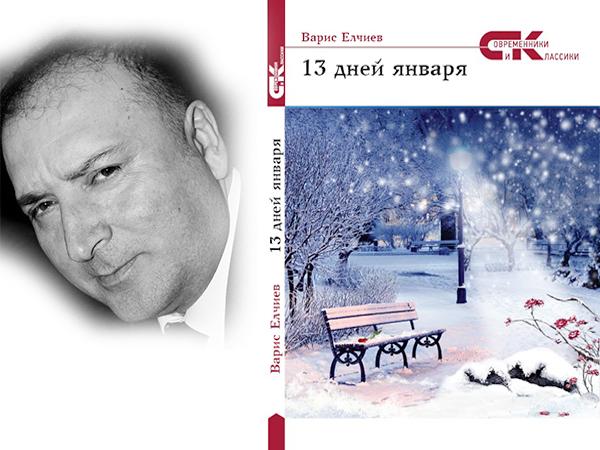 Интернациональный Союз писателей  и серия: «Современники и Классики» представляют новую книгу азербайджанского писателя Вариса Мусса оглы  Елчиева  «13 дней января»