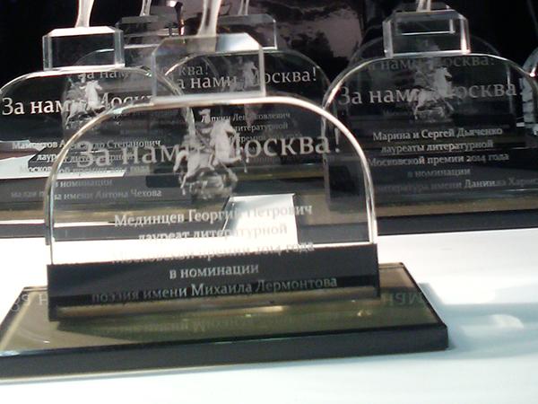 Вручение московских наград и презентация альманаха «РК»! Внимание!