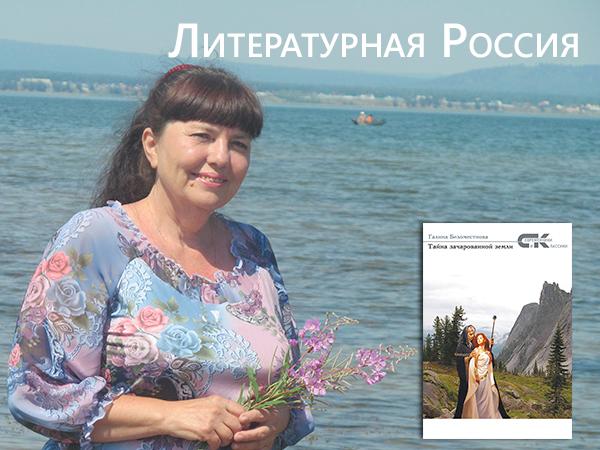 Газета «Литературная Россия» знакомит своих читателей с рецензией на книгу Галины Беломестновой «Тайна зачарованной земли»