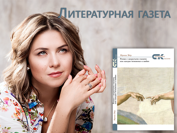 О романе Ирины Эйр на страницах «Литературной газеты»